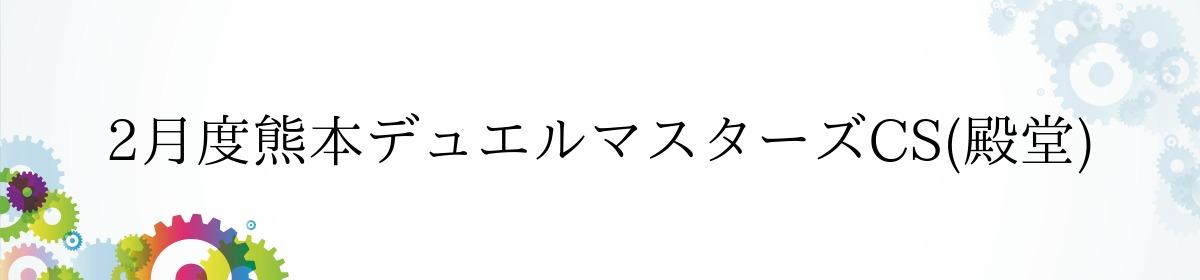 2月度熊本デュエルマスターズCS(殿堂)