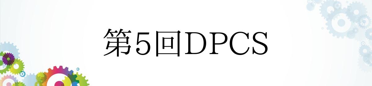 第5回DPCS