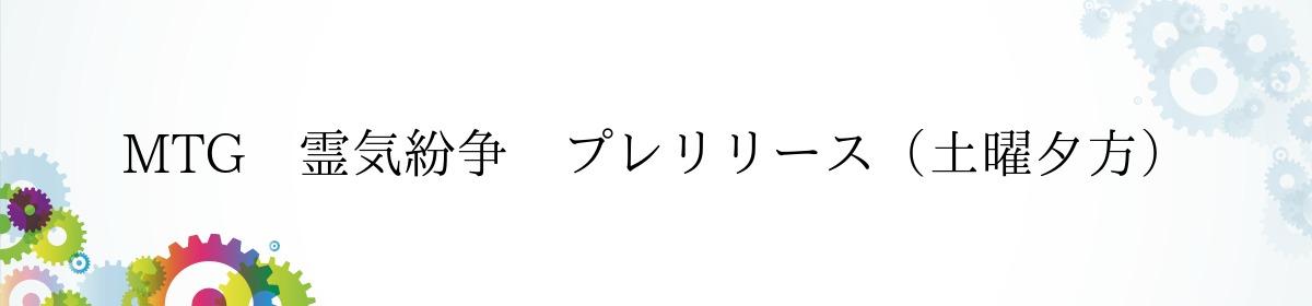MTG 霊気紛争 プレリリース(土曜夕方)