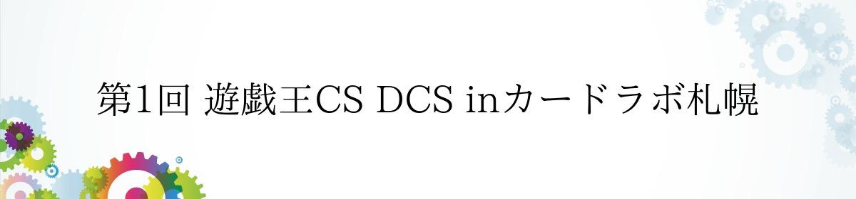 第1回 遊戯王CS DCS inカードラボ札幌