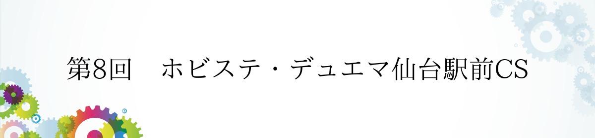 第8回 ホビステ・デュエマ仙台駅前CS