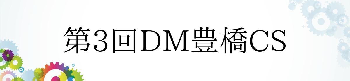 第3回DM豊橋CS
