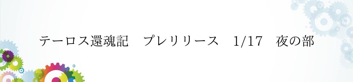テーロス還魂記 プレリリース 1/17 夜の部