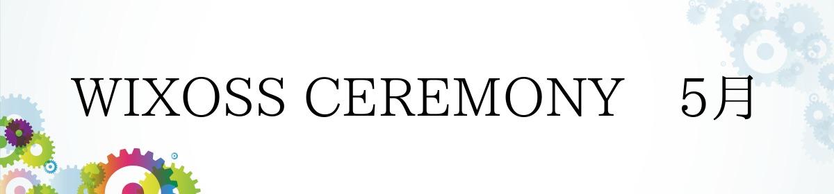 WIXOSS CEREMONY 5月