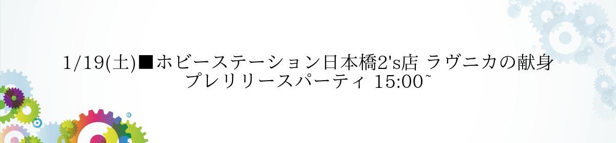 1/19(土)■ホビーステーション日本橋2's店 ラヴニカの献身 プレリリースパーティ 15:00~