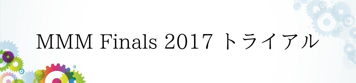 MMM Finals 2017 トライアル