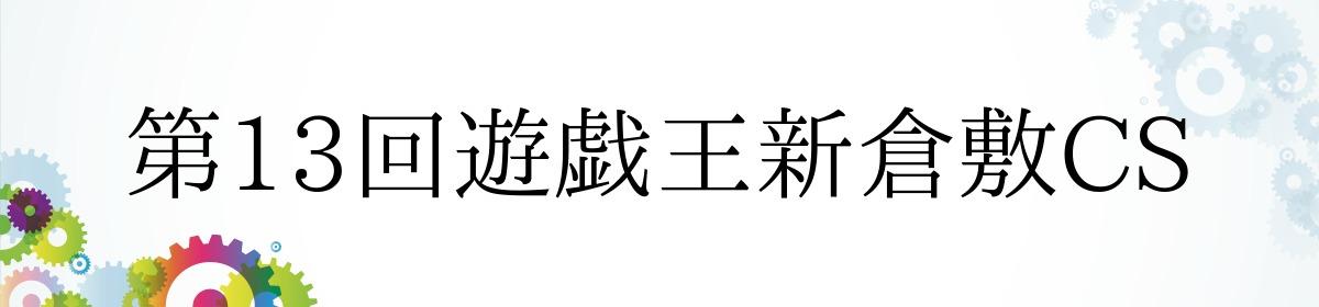 第13回遊戯王新倉敷CS