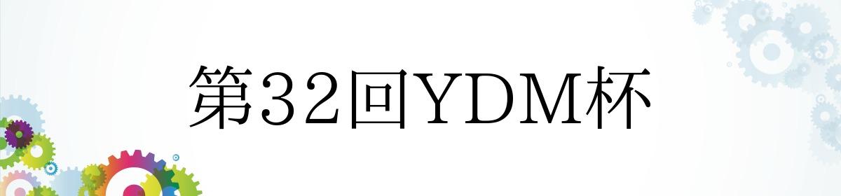 第32回YDM杯