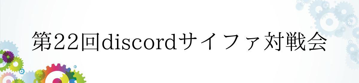 第22回discordサイファ対戦会