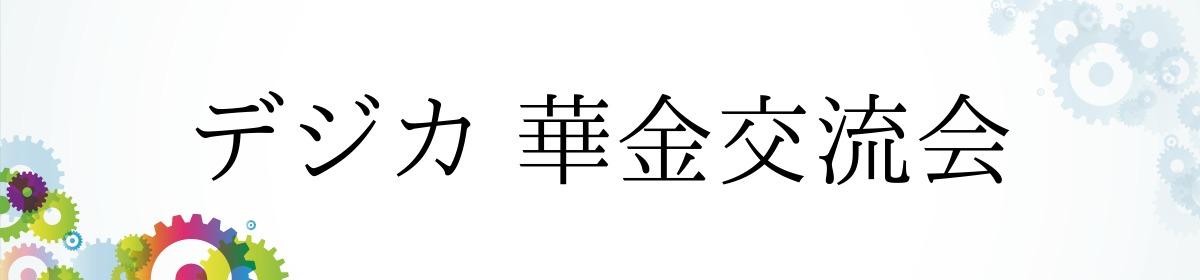 デジカ 華金交流会