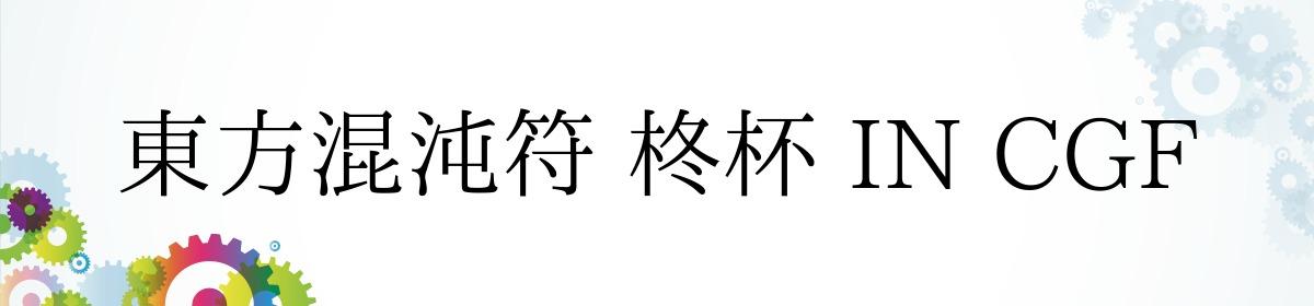 東方混沌符 柊杯 IN CGF