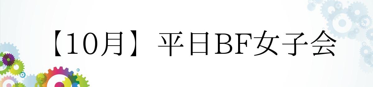 【10月】平日BF女子会