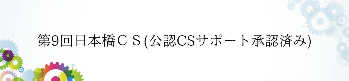 第9回日本橋CS(公認CSサポート承認済み)