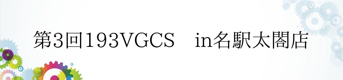 第3回193VGCS in名駅太閤店