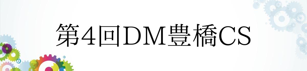 第4回DM豊橋CS