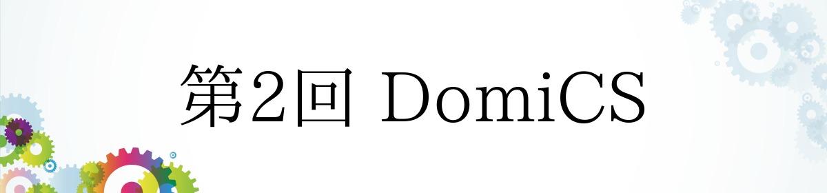 第2回 DomiCS