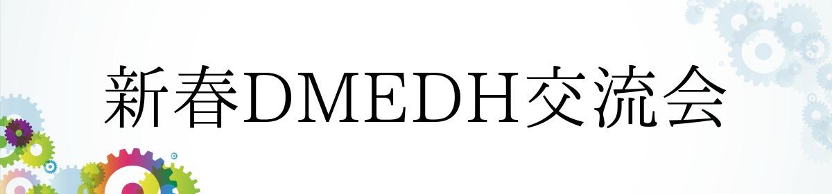 新春DMEDH交流会