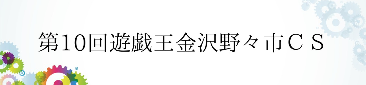 第10回遊戯王金沢野々市CS