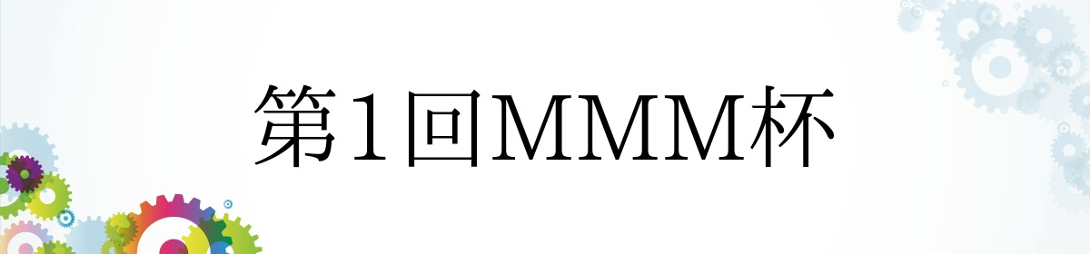 第1回MMM杯