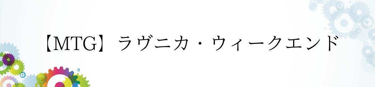 【MTG】ラヴニカ・ウィークエンド