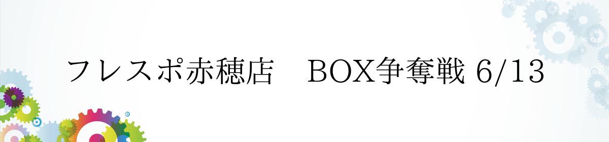 フレスポ赤穂店 BOX争奪戦 6/13