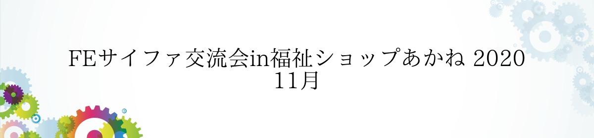 FEサイファ交流会in福祉ショップあかね 2020 11月