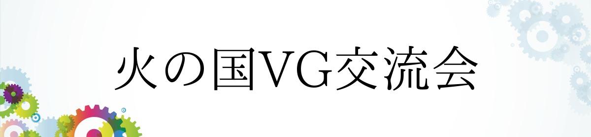 火の国VG交流会