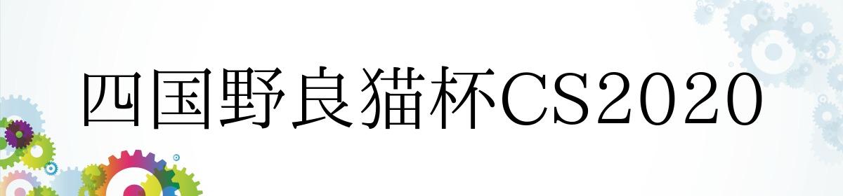 四国野良猫杯CS2020