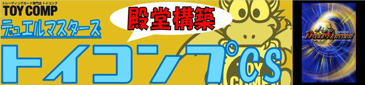 【サポートあり】第20回トイコンプCS【殿堂構築】