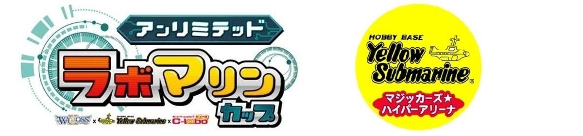 アンリミテッド ラボマリンカップ in YSマジッカーズ★ハイパーアリーナ