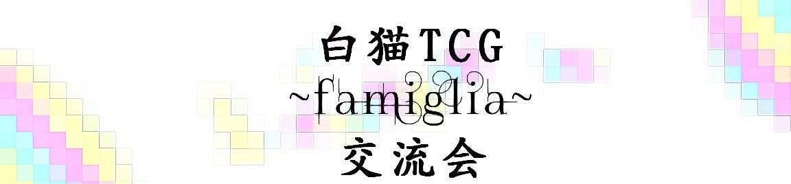 白猫TCG~Famiglia(ファミリア)~交流会の部