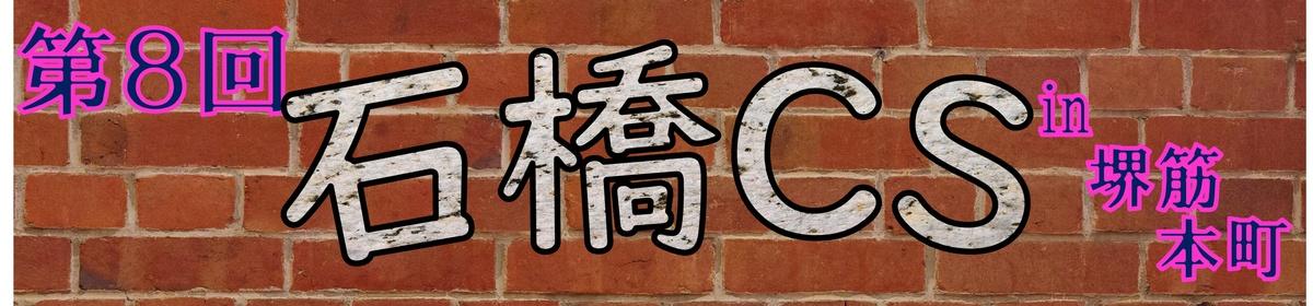 第8回石橋cs in堺筋本町