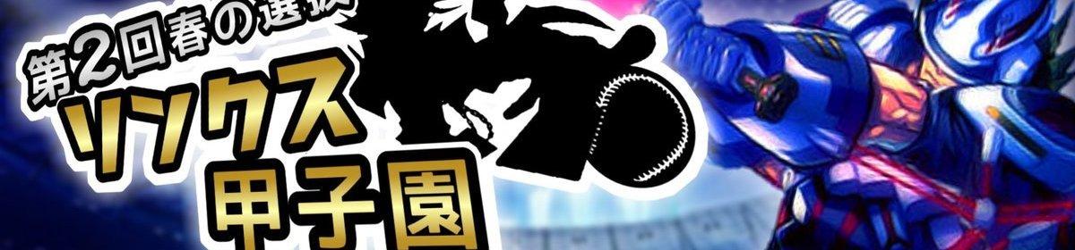 第2回 春の選抜 リンクス甲子園 ブロック予選