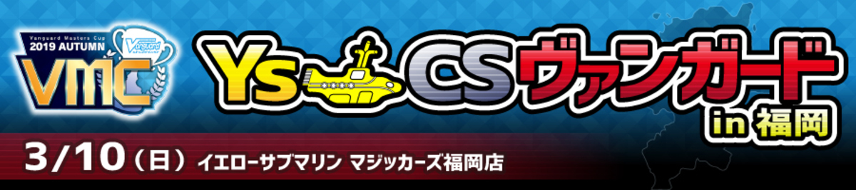 YSCSヴァンガード in YS福岡(協賛VMC)