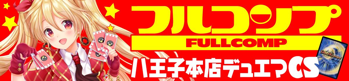 第49回フルコンプ八王子本店デュエマCS【殿堂構築】