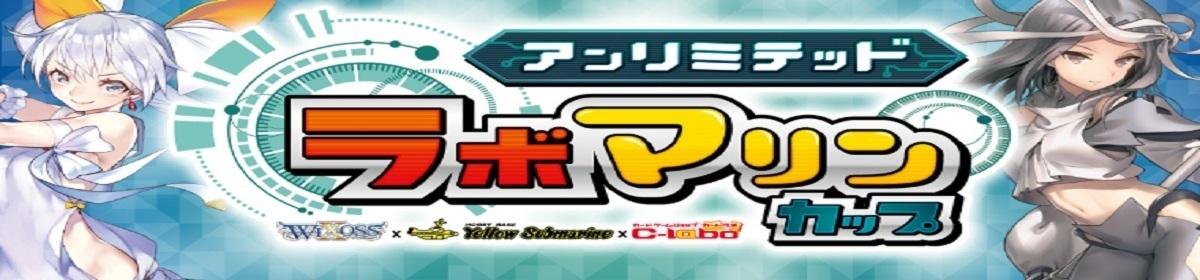 アンリミテッドラボマリンカップ(第11回WIXOSSセレモニーin YSマジッカーズ福岡)