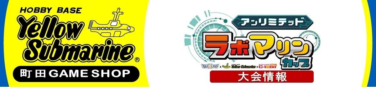 【アンリミテッド ラボマリンカップ】第3回WXセレモニー inYS町田GS