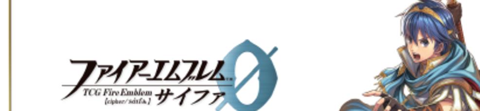 第7回FEサイファ 絆の闘技場