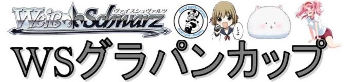 第二回グラパンカップ【バンドリ! ガールズバンドパーティ!Vol.2発売記念】