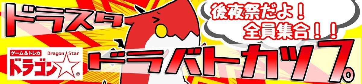 ドラスタ ドラバドカップ@ドラゴンスター日本橋2号店