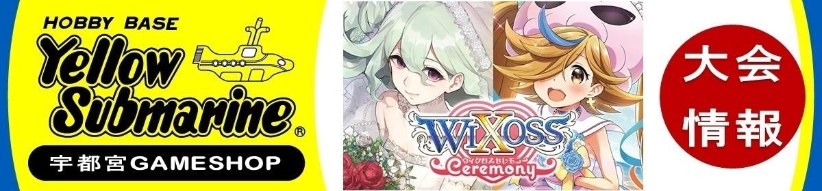 第6回WIXOSS Ceremony in YS宇都宮GAMESHOP