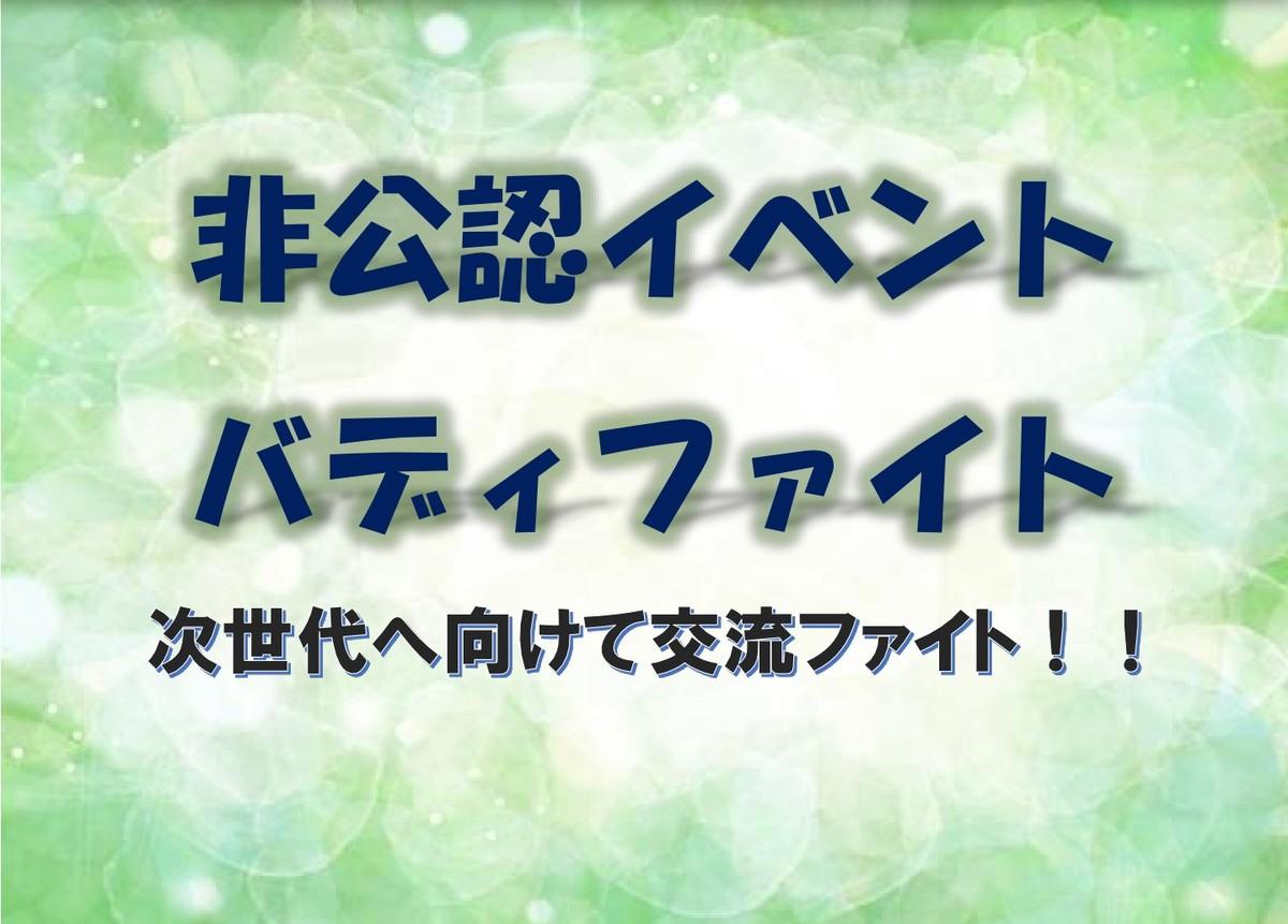 非公認イベントバディファイト   次世代交流ファイト!!