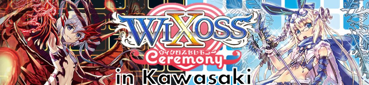 第5回 WIXOSS CEREMONY in Kawasaki【ホビーステーション川崎店】*キーセレクション