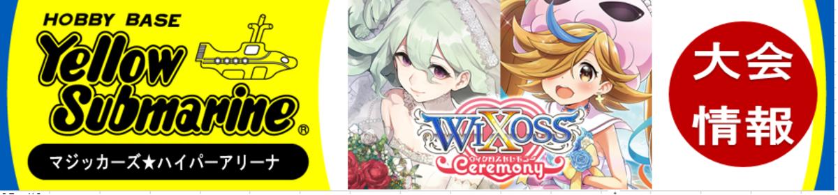 第13回WIXOSS Ceremony in YSマジッカーズ★ハイパーアリーナ