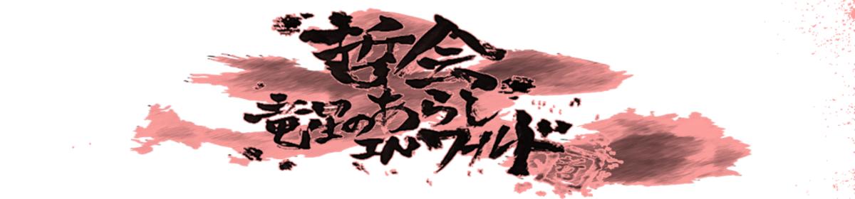 大哲会 ~竜星のあらしinワールド~
