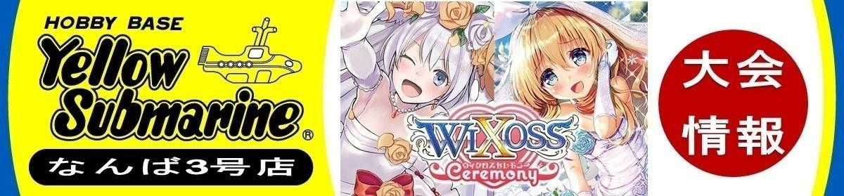 ウィクロスセレモニー  YSなんば3号店(第11回WXC)【サポート申請中】