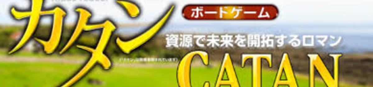 【4月】カタンオープン大会