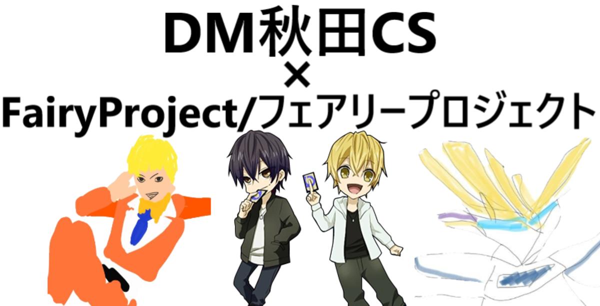 第17回DM秋田CS【殿堂4.8倍】