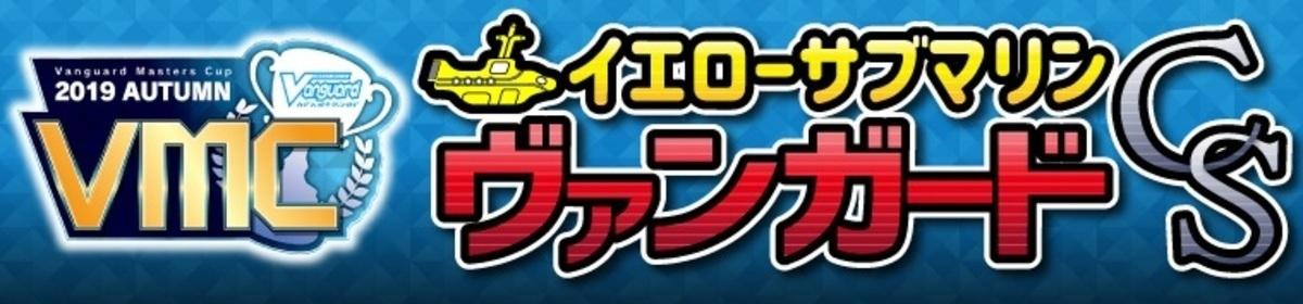 第2回 YS京都店 ヴァンガードマスターズカップ(VMC協賛)