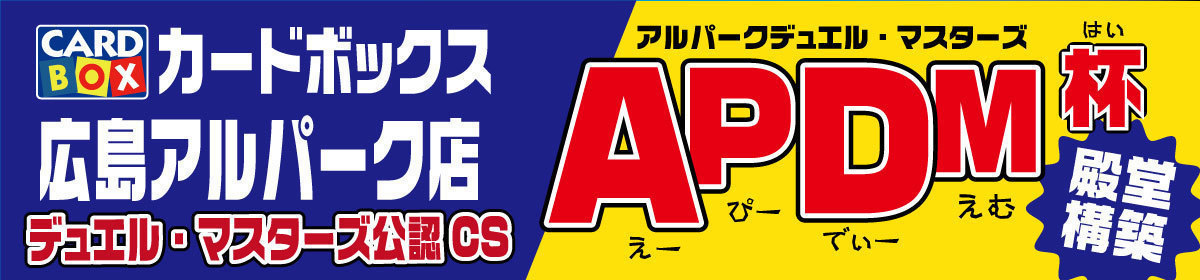 【殿堂構築】第11回 APDM杯